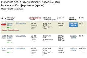 Стоимость авиабилета с москвы до оренбурга