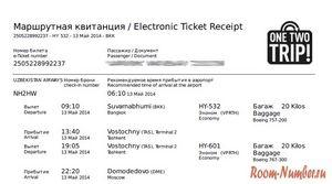 цена на авиабилет ташкент москва