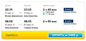 Авиабилеты купить евросеть купить билет на самолет с доставкой курьером