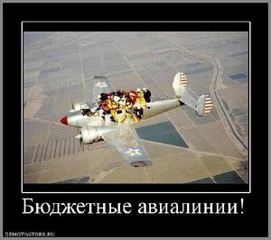 Бесплатное бронирование авиабилетов с максимальным сроком бронирования