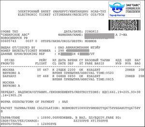 Билеты на самолет барнаул москва стоимость купить билет на самолет в сочи на июль