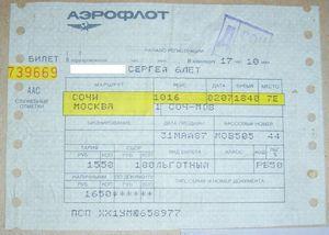 Сколько стоит авиабилет из омска до санкт-петербурга