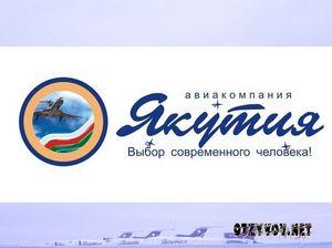 Якутские авиа официальный сайт  билет