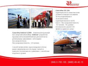Билеты на самолет красноярск цавс красноярск за сколько дней можно купить билет на поезд до киева из москвы