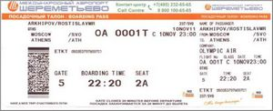 Аэрофлот билеты на самолеты где купить в тамбове билет на самолет