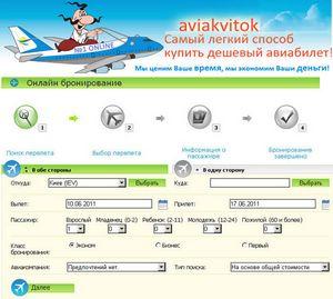 Стоимость билета на самолет хабаровск москва цена билета омск новосибирск самолет