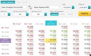 Билеты на самолет мамонда стоимость билетов на самолет москва кишинев аир молдова