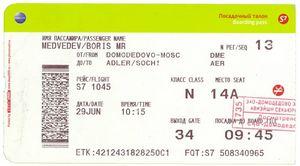 Про билет на самолет самолет симферополь белгород цена билета