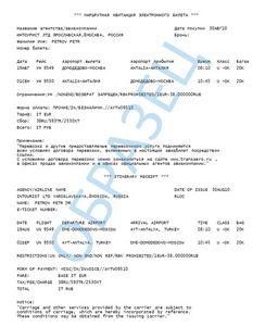 Билеты на самолет турецкие авиалинии нужно ли покупать билет на самолет ребенку