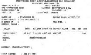 Распечатать билеты на самолет трансаэро купить билет на самолет спб омск