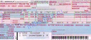 образец билетов на самолет