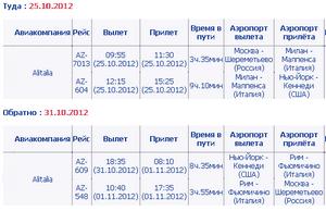 Билеты на самолет дешево ош москва акция самолет анапа москва цена билета 2019