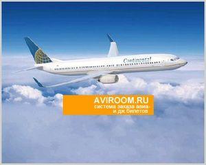 Где купить авиабилет в оренбурге